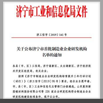 恭喜公司获批首批制造业企业研发机构(A级)